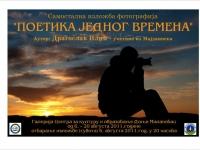 poetika_jednog_vremena1-1024x687_20111001_1757171208